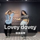 #摸摸编舞#洗脑的零基础爵士编舞跳起来呀#lovey dovey#