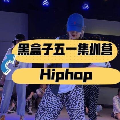 #黑盒子五一集训营##Hiphop ##牛奶编舞#这个五一还是跳舞最快乐!@美拍小助手 #这就是街舞#