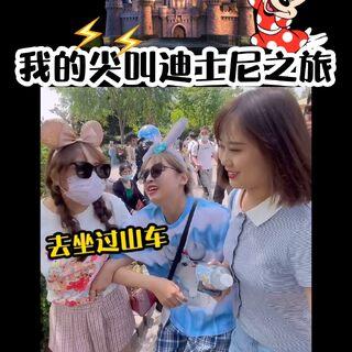 我认了我就是个胆小鬼!啊!#上海迪士尼乐园##游乐园##日常#