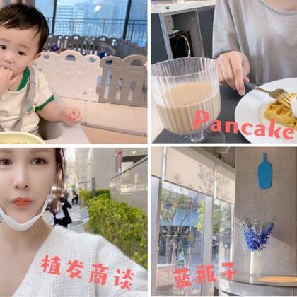 【赞评抽位宝宝送包pancake】 https://shop205476595.taobao.com #韩国vlog##吃秀##萌宝#