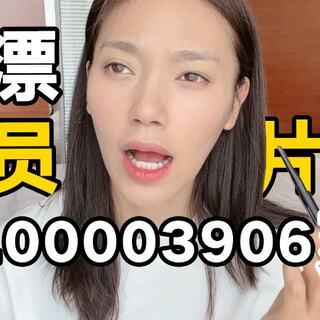 女演员揭秘明星天价片酬/阴阳...