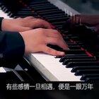 #有些感情一旦相遇,便是一眼万年。#纯音乐 #你的万水千山 #钢琴