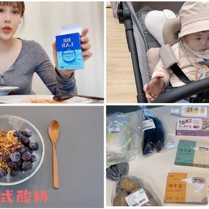 【赞评抽位宝宝送一盒补水玻尿酸】 https://shop205476595.taobao.com #韩国vlog##吃秀##萌宝#
