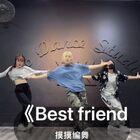 #bestfriend##摸摸编舞#基础编舞来啦来啦