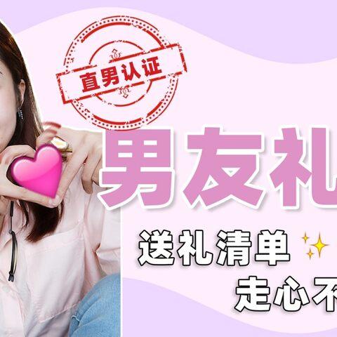 【MC萱萱RubyLi美拍】#美拍闺蜜局# 送男生礼物清单??...