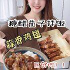 糖醋茄子无敌好吃!!发现了鸡翅的新吃法,蒜香鸡翅,太🉑️了!#美食##小白亲子厨房#
