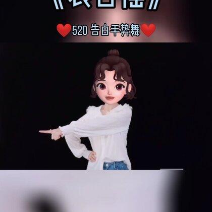 表白摇#手势舞#