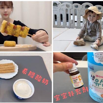 【赞评抽位宝宝送2包全买条】 https://shop205476595.taobao.com #韩国vlog##吃秀##萌宝#