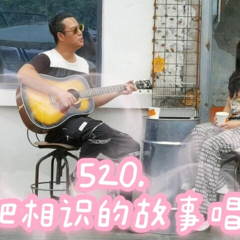 【狮三姐美拍】音乐视频|40+退休夫妻相识故事,...