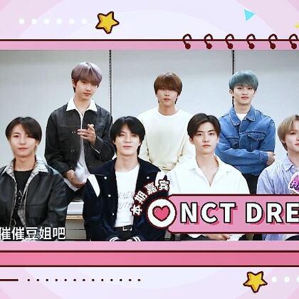 划梦MV拍摄现场的趣事,猜猜是什么?又是什么比赛,使得NCT DREAM成员们拼尽全力?