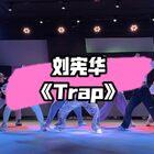 #hiphop基础##刘宪华trap##酷儿编舞#考古的一天、当年真的太喜欢这首歌了!@美拍小助手