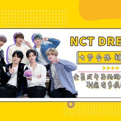 NCT DREAM专访正片火热出炉!耳朵竖起来了,西珍妮不容错过的故事有!NCT DREAM小学生式吵吵闹闹,是因为…………超精彩的正片,快戳开看看吧!