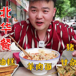 #美食##羊肉面##热门# 陕北奢侈套餐,优质羊肉面,配上猪头肉和特色豆腐干,过瘾#美食##羊肉面##热门#
