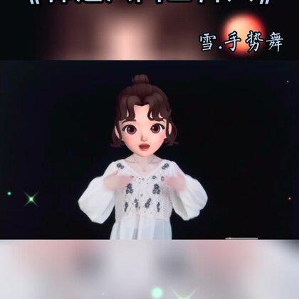人间四月天#手势舞#