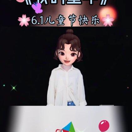 六一儿童节#手势舞#
