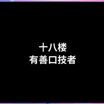 这就是#时代少年团# 主唱的个人技吗#宋亚轩#