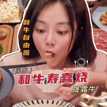 199同时满足 M6 M7 M8和牛寿喜烧 吃饱饱了~#城市美食探索家##小乔的食光#