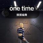 #摸摸编舞##one time##基础爵士#练线条的基本小片段