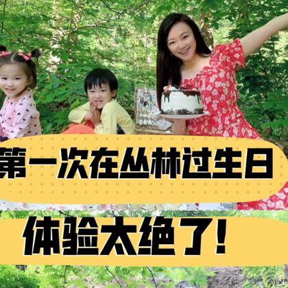 我的过生日快乐野餐vlog,全家在野外瀑布开心郊游一天。吃蛋糕美食庆祝,在森林里放松休闲,好惬意。陆乔安Joanne 郊区生活#野餐##生日快乐##vlog#