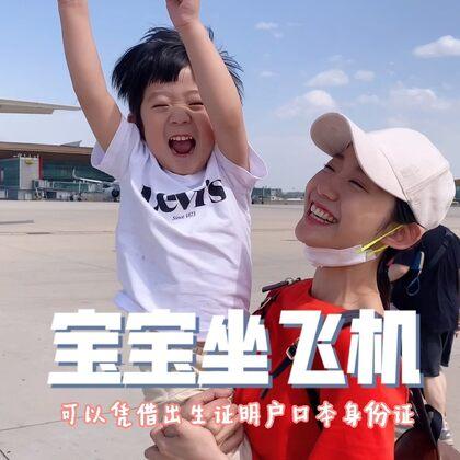 带宝宝坐飞机【全攻略】 小米和棠果人生第一次坐飞机啦! 整理好了注意事项发给大家哦! 我们去三亚喽~~