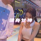 #健身房##美图创作者计划# 健身房偶遇女神教练,为了吸引她的注意,于是我……#健身房##美图创作者计划#