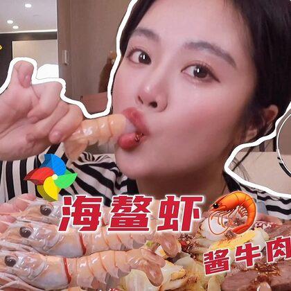 条件允许 我想每天都吃三只 这样的鳌虾太幸福啦 #城市美食探索家##小乔的食光#
