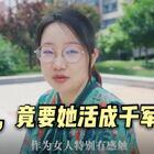 美拍闺蜜局丨一个女人就是千军万马,你们觉得呢?#三孩来了##姐的生存之道#       https://oc.meitu.com/meipai/gmj-2021-10-2/index.html