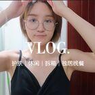 【赞评揪位姐妹61红包】护肤|随手开箱|独居晚餐 #vlog##开箱#随手#美食#