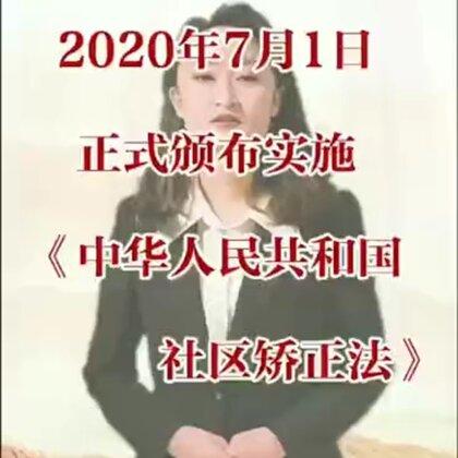 2020年7月1日,《中华人民共和国社区矫正法》正式颁布实施。 来源:青海省司法厅社区矫正管理局
