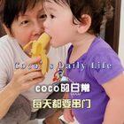 coco每天都要做的一件事:去邻居家串门。今天去的是一对新加坡本地的老夫妇家,婆婆爷爷超级和蔼可亲??