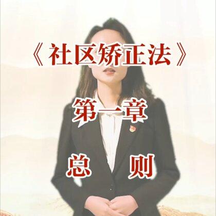 《社区矫正法》总则解读 来源:青海省司法厅社区矫正管理局