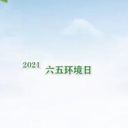 2021年六五环境日国家主场活动在青海西宁举办。#六五环境#  来源:青海日报