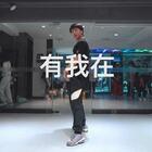 """#舞蹈##嘉禾舞社长沙#今日推荐""""小王子""""泮泮老师@爵士编舞 好好看! 更多音乐舞蹈授课内容关注@长沙嘉禾舞社 #音乐#BGM?? 有我在"""