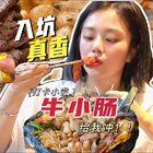 我、内脏专业户~滂沱大雨排队也要吃的Gop story 终于来杭州了#城市美食探索家##小乔的食光#