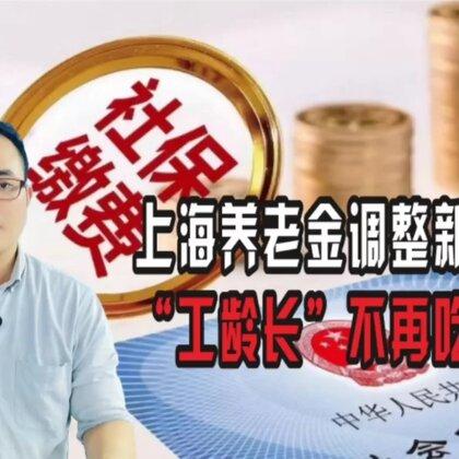 上海养老金调整方案出来,以后工龄不再吃香啦?