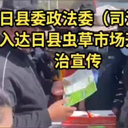达日县委政法委(司法局)深入达日县虫草市场开展法治宣传活动  来源:达日县司法局