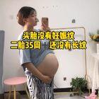 之前的体重基本控制还挺好的,孕后期不行了,胖了快30斤了…… 今天已经35周?4再过一周多就该足月了。头胎的时候没有长纹,希望这次二胎也能坚持到最后不长纹!#孕期##二胎##孕期日记#