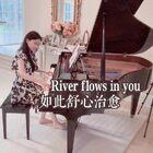 弹奏治愈系钢琴曲《River flows in you》,好听抒情。我会分享更多钢琴音乐曲演奏。新世纪音乐Yiruma (李闰珉)作曲。#钢琴##钢琴曲##弹钢琴#
