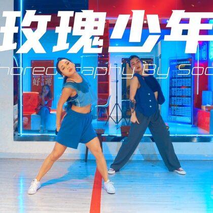 早早编舞作品《玫瑰少年》#原创编舞##爵士舞##街舞#