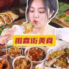 滨江啦喜街必吃推荐:臭豆腐 蚵仔煎 牛杂#城市美食探索家##小乔的食光#