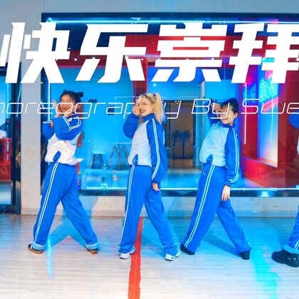 王甜编舞作品《快乐崇拜》#原创编舞##街舞##快乐崇拜#