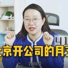 #姐的生存之道##创业# 美拍闺蜜局丨在北京运转一家千人公司,每月开销让我不敢有一丝懈怠......#姐的生存之道##创业# https://oc.meitu.com/meipai/gmj-2021-06/index.html
