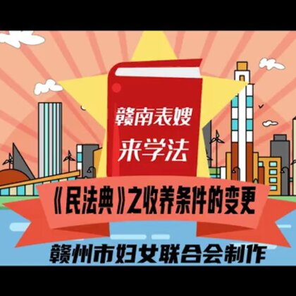 《民法典》之收养条件的变更 #收养#  来源:赣州市普法办