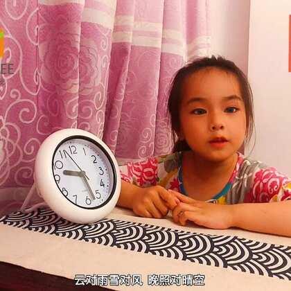 【每天三分钟,国学童子功】《声律启蒙》是一本非常好的启蒙读物,可以帮助孩子掌握声韵格律。诗词和对联,一向是中国古代重要的文学形式,在古代,孩子们在私塾中就开始这两种形式的文学修养,