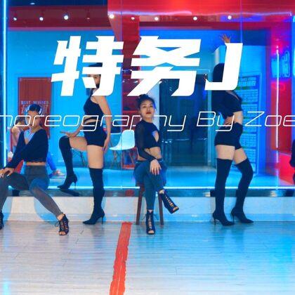 大Z编舞作品《特务J》#原创编舞##爵士舞##街舞#