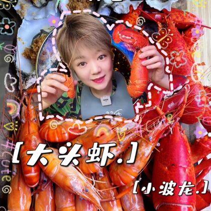 龙王三太子妃今日检阅罗氏虾??小波龙??蒜蓉生蚝??嗯,都还不错,新鲜弹牙,可以升职加薪了