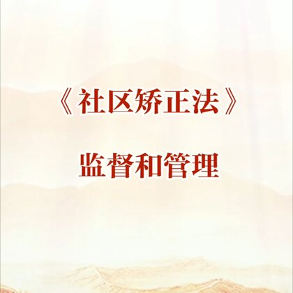 《社区矫正法》第四章:监督和管理。 来源:青海省司法厅社区矫正管理局