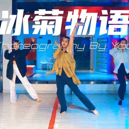 钰浠编舞作品《冰菊物语》#原创编舞##中国风爵士##街舞#