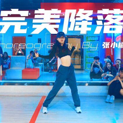张小橘子编舞作品《完美降落》#舞蹈##原创编舞##爵士舞#