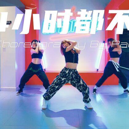 潘潘编舞作品《24小时都不够》#舞蹈##原创编舞##爵士舞#